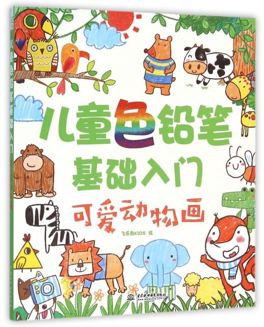 可爱动物画/儿童色铅笔基础入门